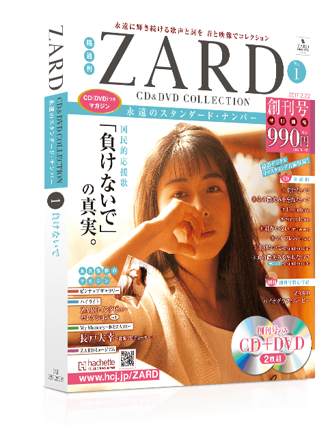 ZARD CD&DVD COLLECTION